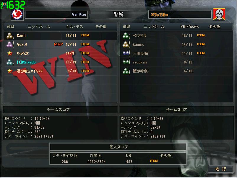 VanRize vs Xヴぃでおs
