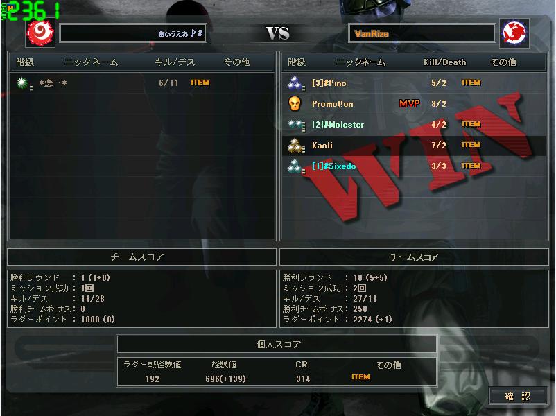 ぁぃぅぇぉ♪ vs VanRize