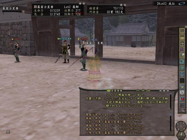 denaihou・convert_20110428165148