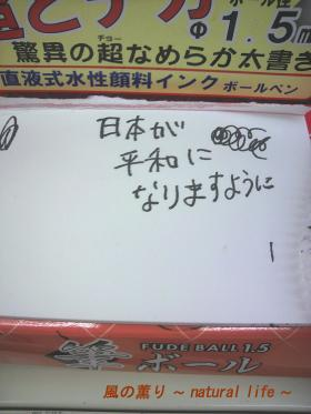 日本平和にブログ