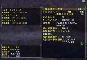 mhf_20110227_181235_176_convert_20110228012405.jpg