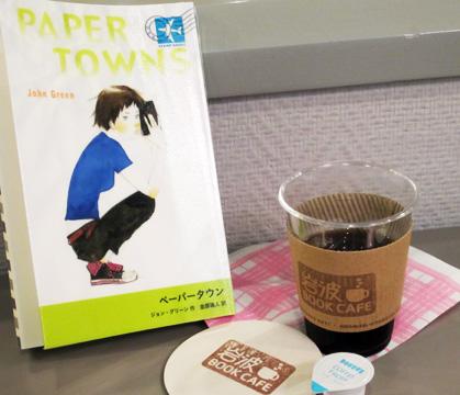岩波Book Cafe