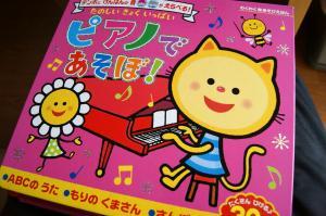ピアノえほん2