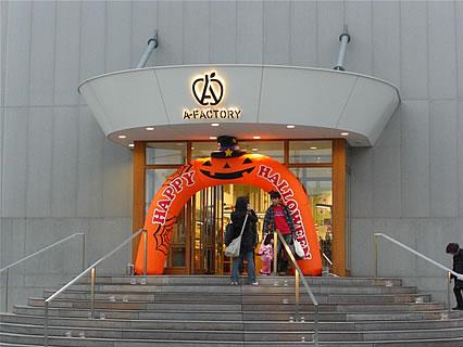 A-FACTORY 外観(ハロウィンバージョン)