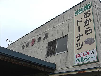松岡食品 外観(看板)