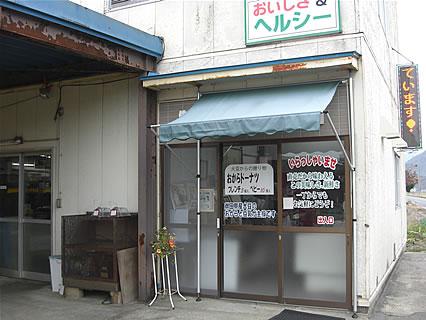 松岡食品 外観(入口)