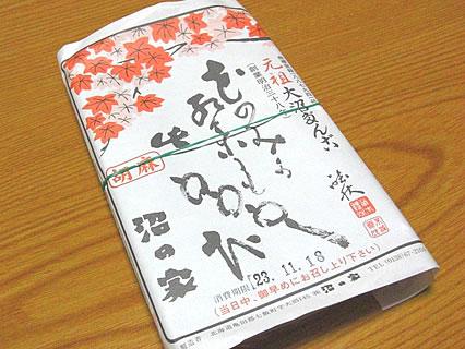 沼の家 元祖 大沼だんご(胡麻と醤油)(小折)(370円)