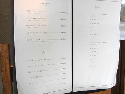 カフェ レストラン ターブル・ドゥ・リバージュ メニュー