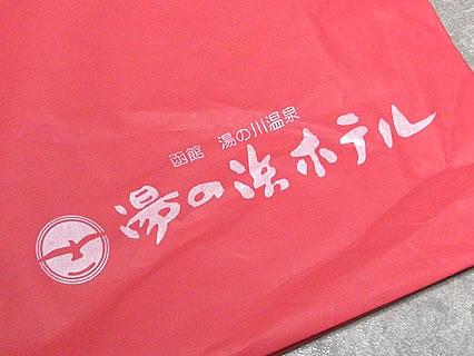 函館 湯の川温泉 湯の浜ホテル 袋