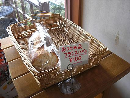 ブーランジェリーFour おつとめ品 フランスパン(100円)