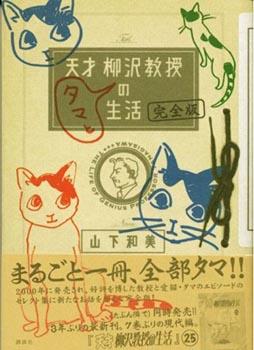yanagisawakyoju_tama.jpg