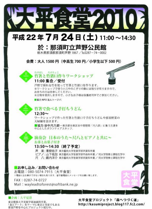 大平食堂2010ちらし_convert_20100715130008