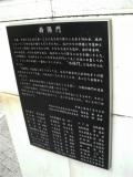 JR石川町駅 西陽門 説明