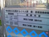 JR桐生駅 桐生駅北口広場からくり人形 説明