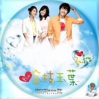 愛しの金枝(クンジ)玉葉(オギョプ)-2