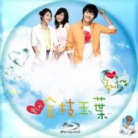 愛しの金枝(クンジ)玉葉(オギョプ)2BD