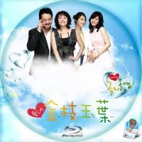 愛しの金枝(クンジ)玉葉(オギョプ)-6BD