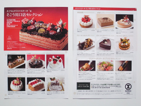 クリスマスケーキのチラシ