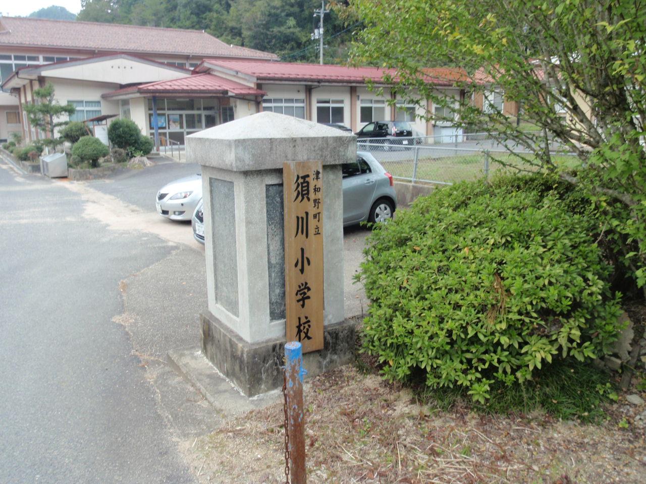 須川小学校