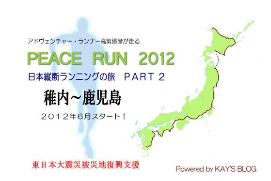 peacerun2012.jpg