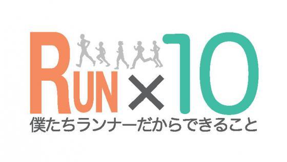 runx10_2_20120421125726.jpg