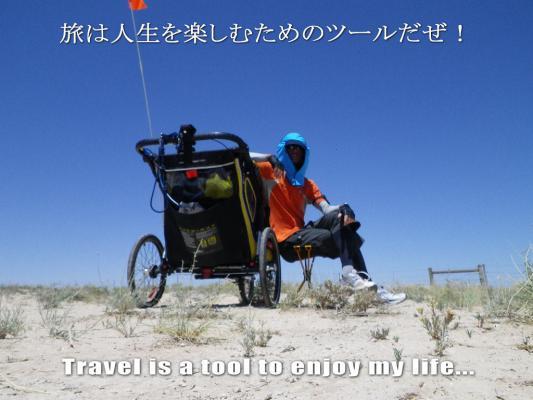 travelisatool.jpg