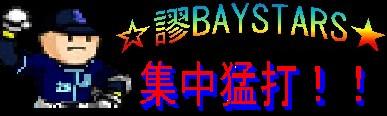 ☆謬BAYSTARSブログ★