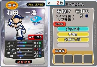 和田2009SP