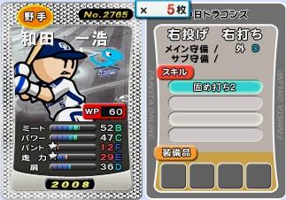和田2008SP