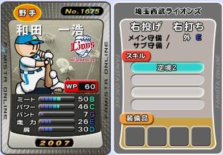 和田2007SP