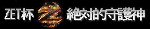 ZET杯【ハンゲーム サークル】