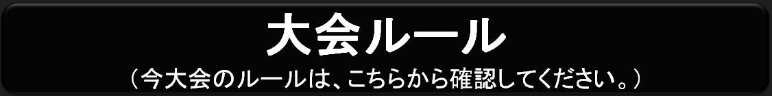 大会ルール【ハンゲーム サークル】