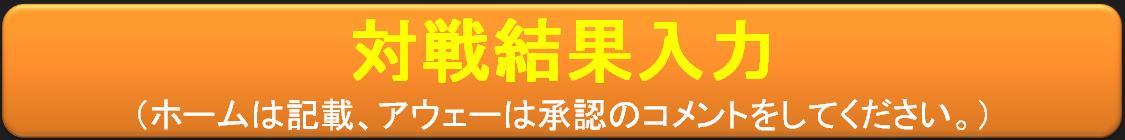 対戦結果入力【ハンゲーム サークル】