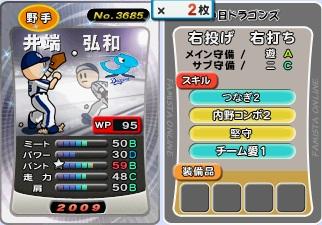 井端SP2009