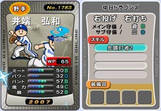 井端SP2007