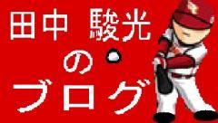 田中 駿光のブログ