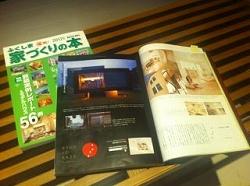 ふくしま家づくりの本2012年版
