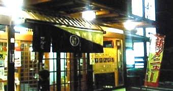 和食麺処サガミ1外観-340
