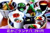 和食麺処サガミ2花かごランチ-170