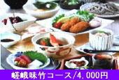 和食麺処サガミ3宴席料理竹-170