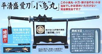 日本文化センタUD4刀剣-340
