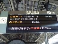 久しぶりの鉄道旅行です