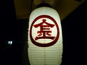 常用漢字ではありませんが,香川の人なら知ってます