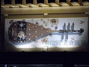 場所は奈良国立博物館