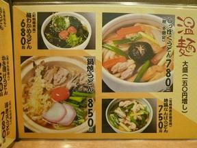 温麺メニュー1