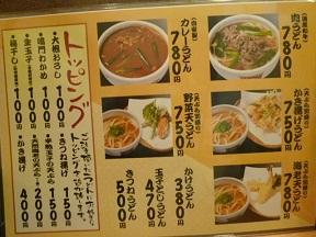 温麺メニュー2