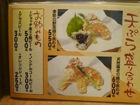 天ぷらの盛り合わせもあります