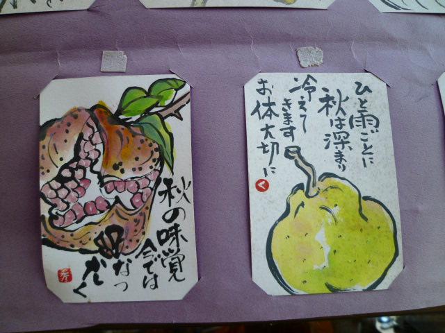 柘榴と洋梨ですね
