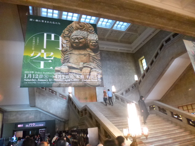 この特別展は本館で開催されています