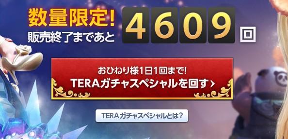 tera_646.jpg